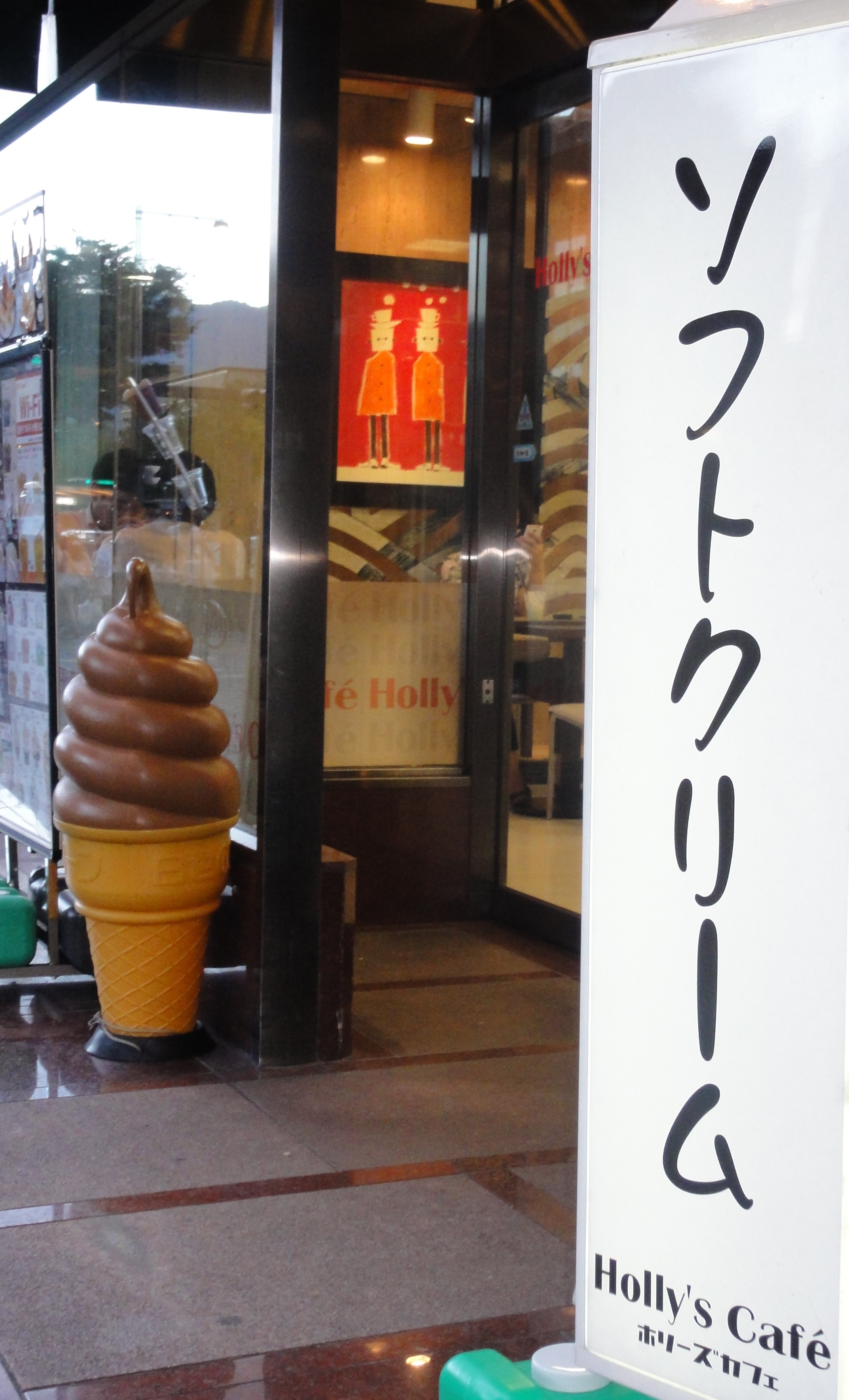 Japan cafe soft serve ice cream sign in katakana Japanese alphabet