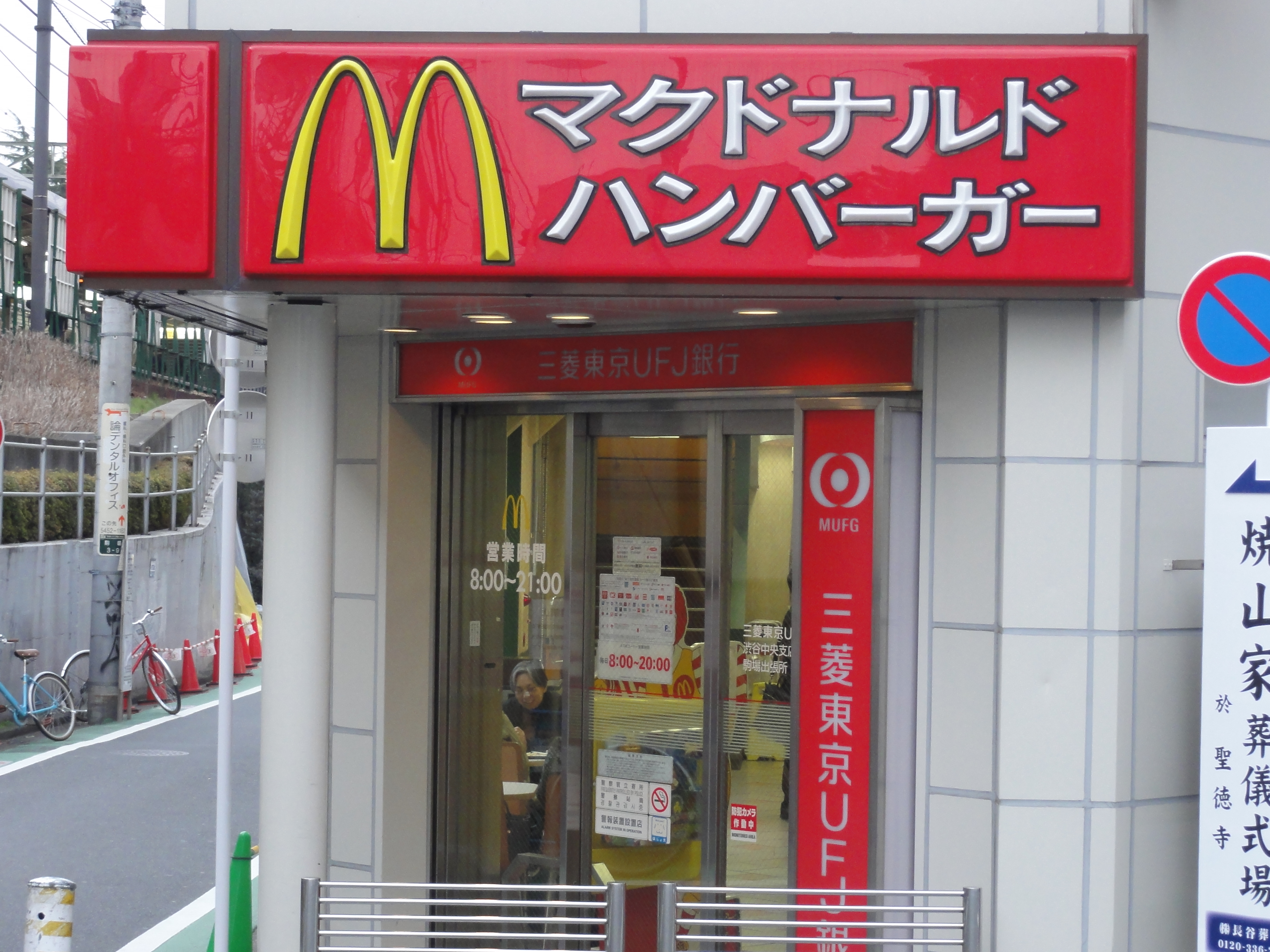 Tokyo McDonald's sign in katakana Japanese alphabet