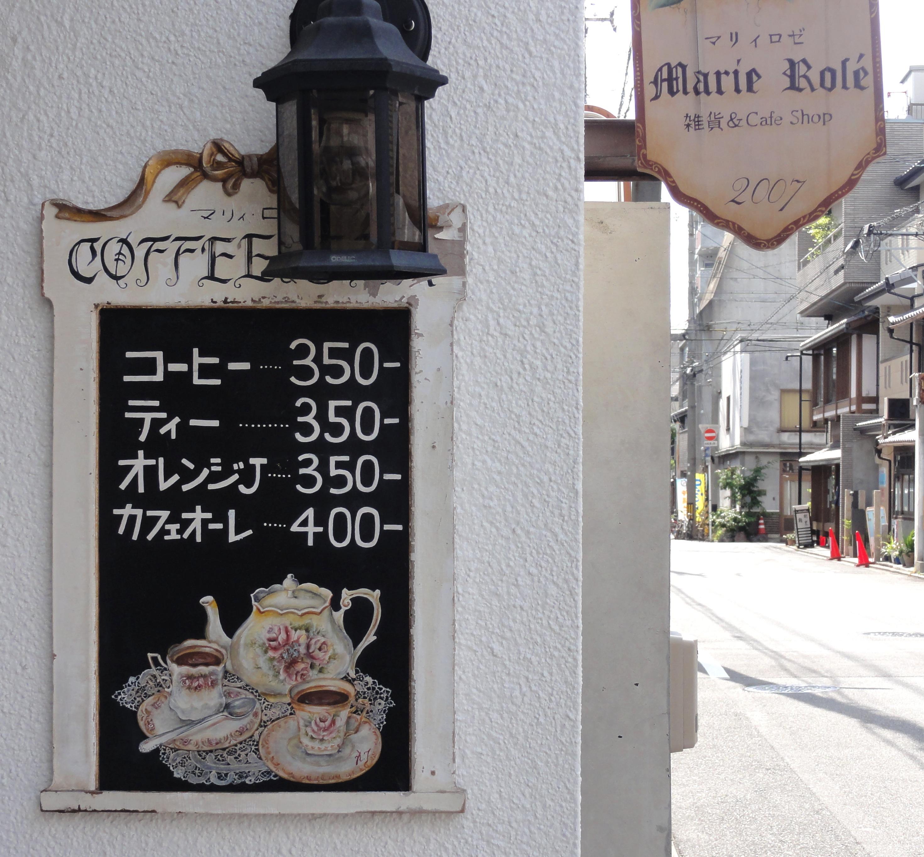 Kissaten coffee shop's sign in katakana Japanese alphabet