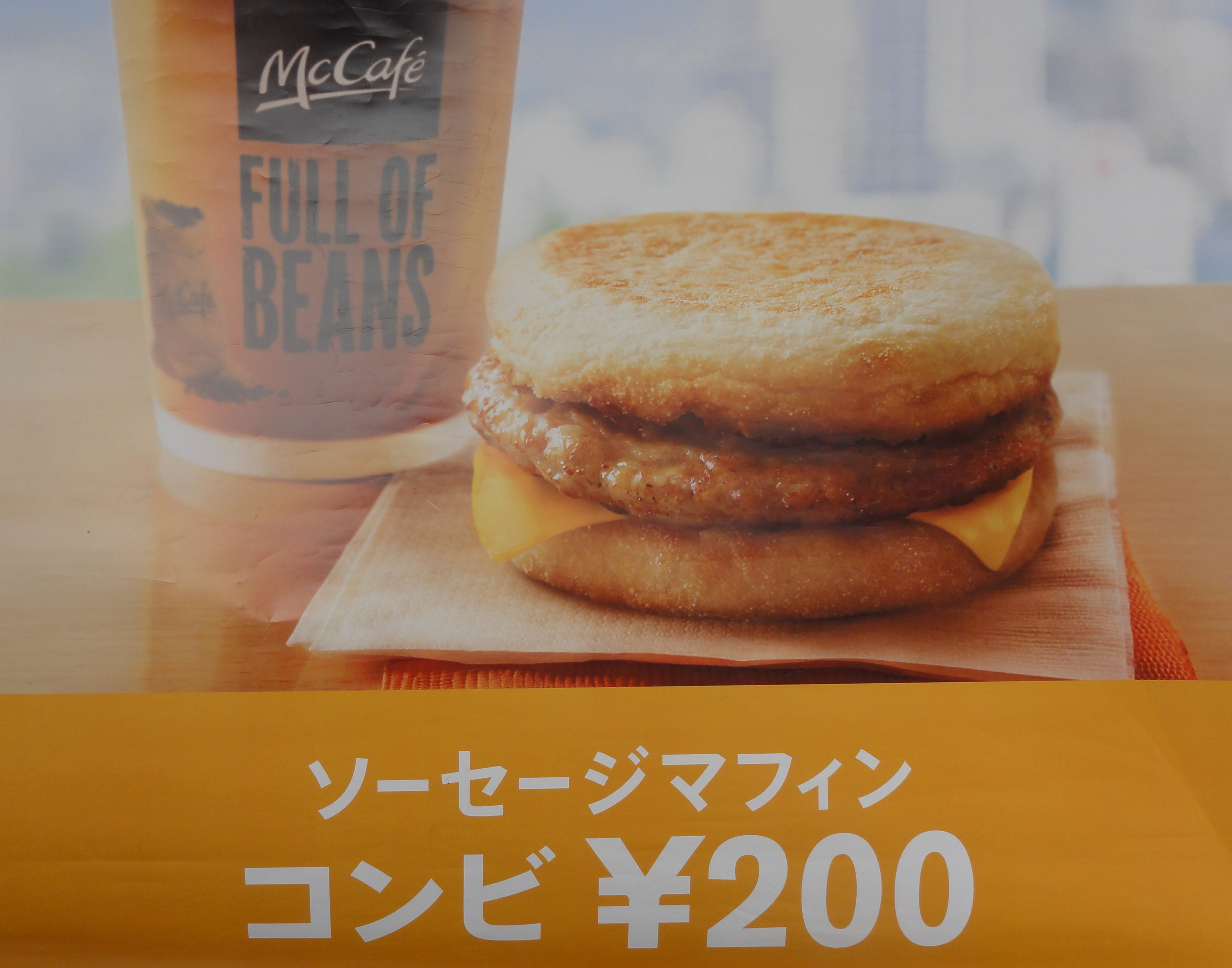 McDonald's sign in katakana Japanese alphabet