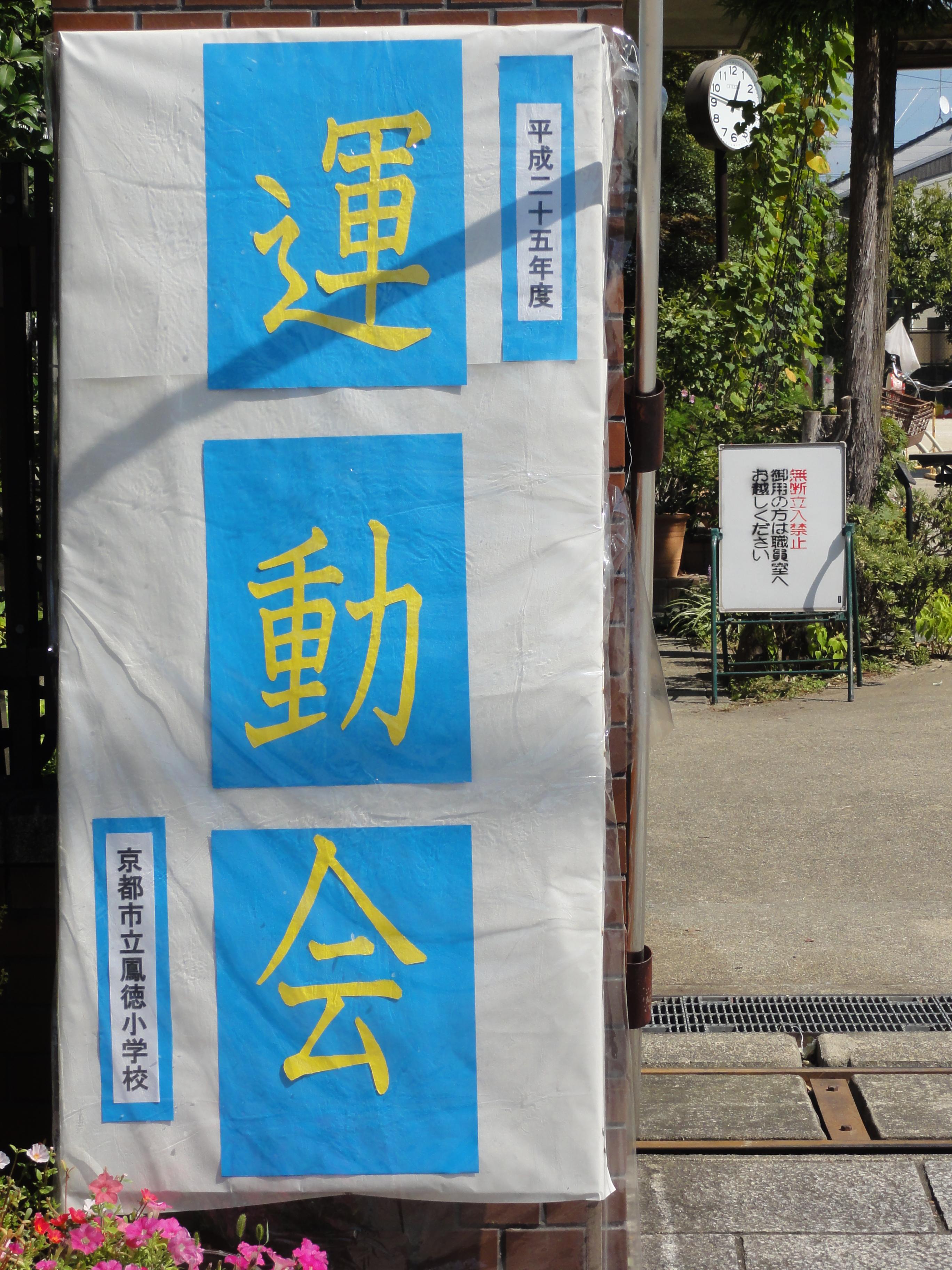 learn-kanji-Japanese-sign-sports-festival