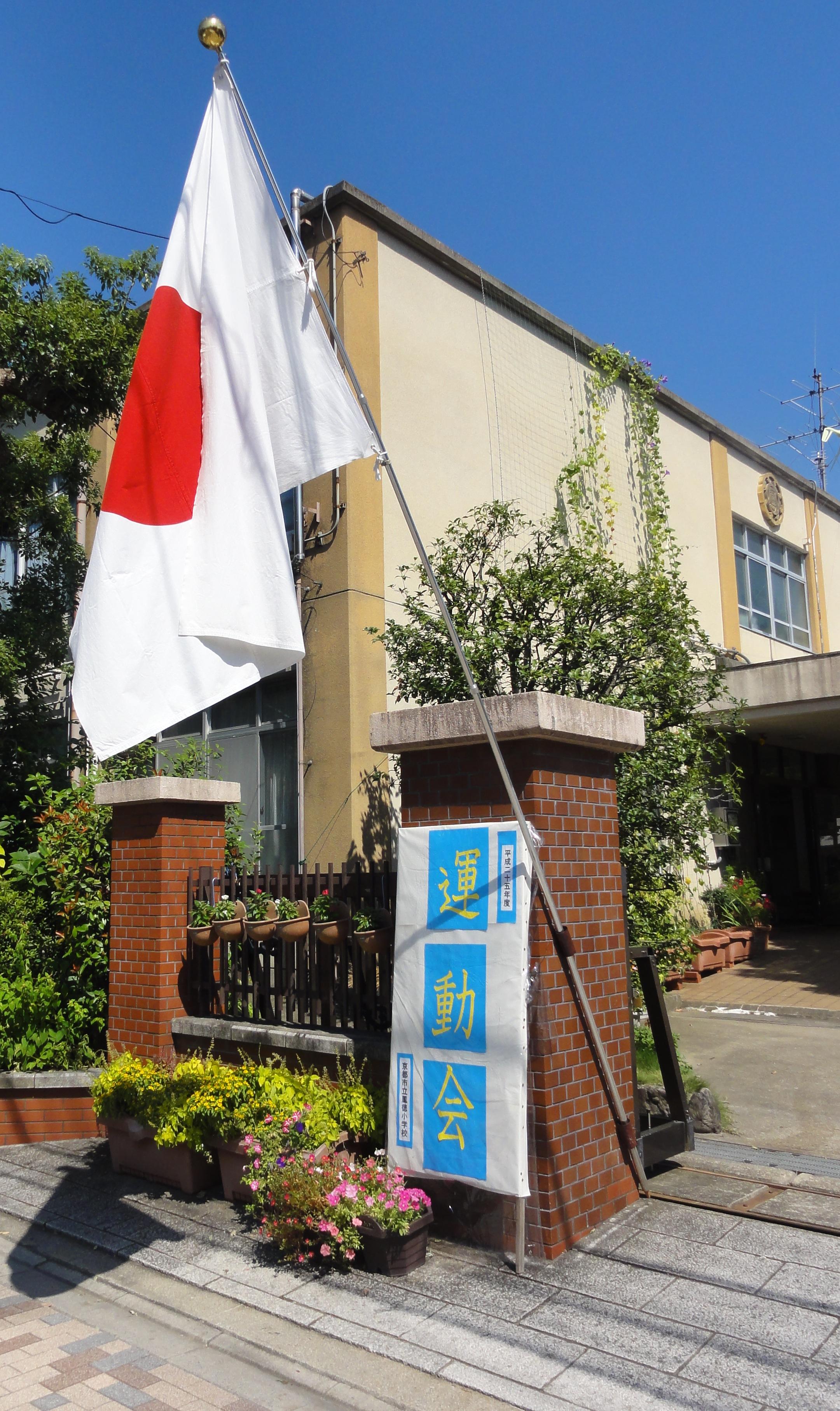 Japanese-flag-Kyoto-sports-day