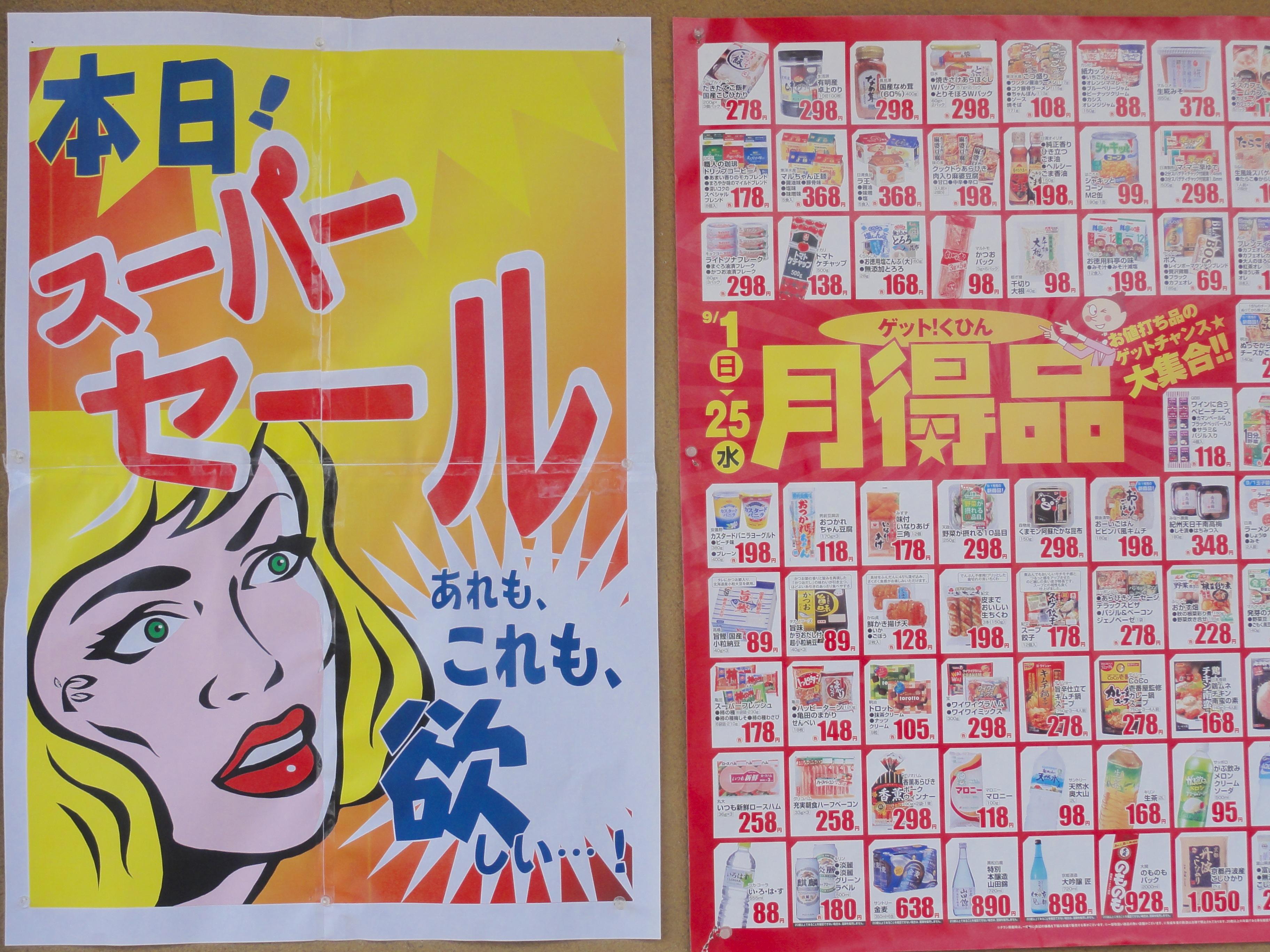 learn-kanji-Japanese-sign-drugstore