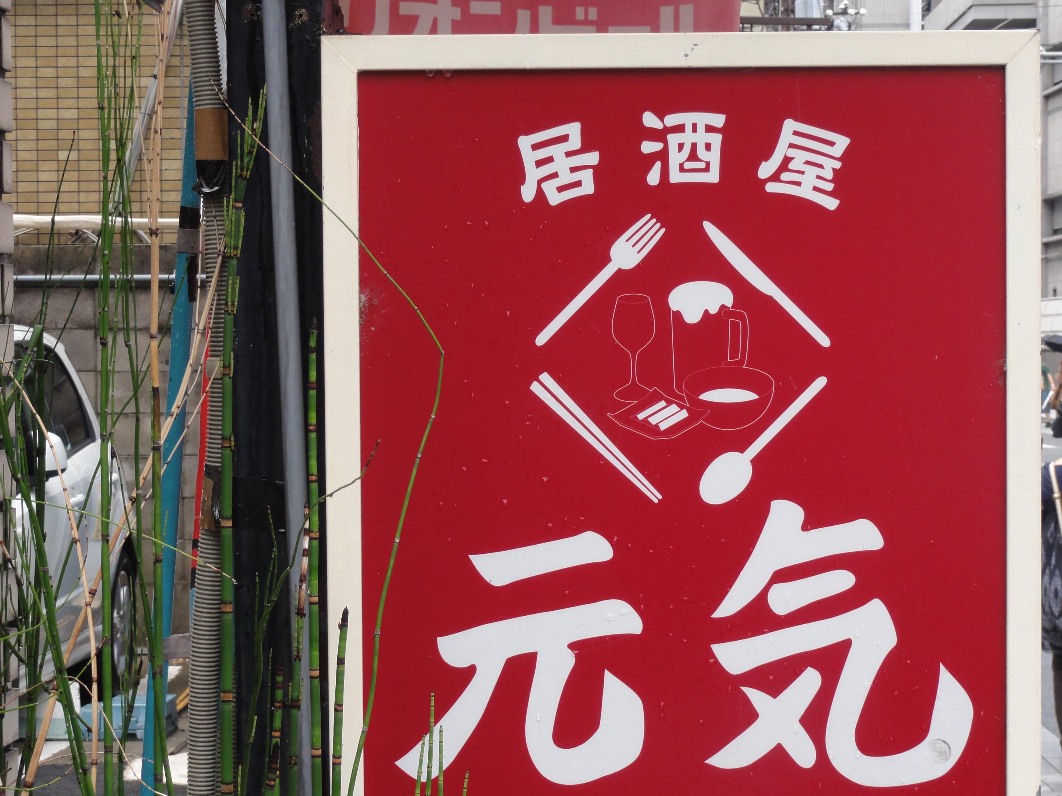 learn-kanji-Japanese-sign-genki-izakaya-252