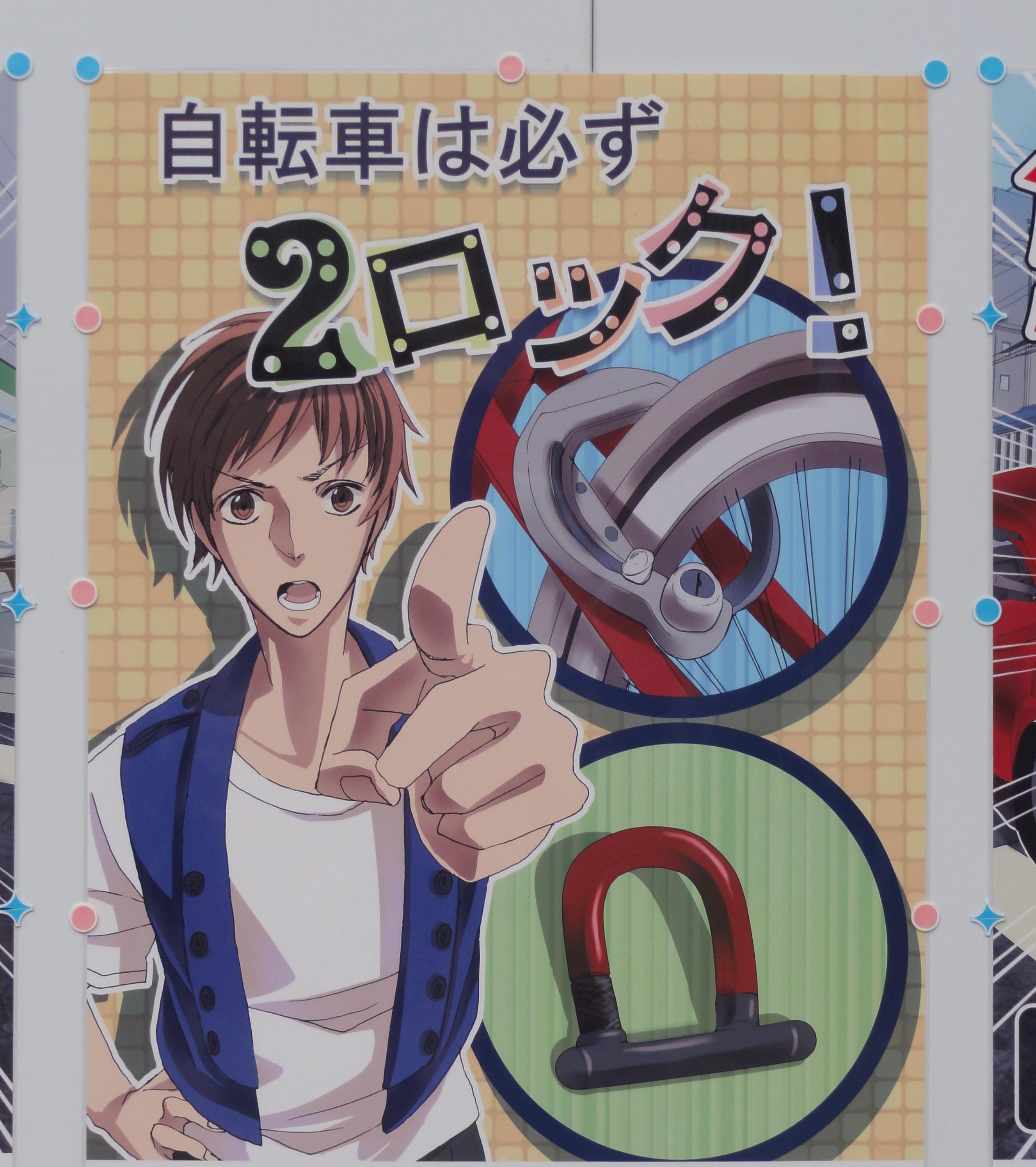 learn-kanji-Japanese-sign-bicycle-lock-255