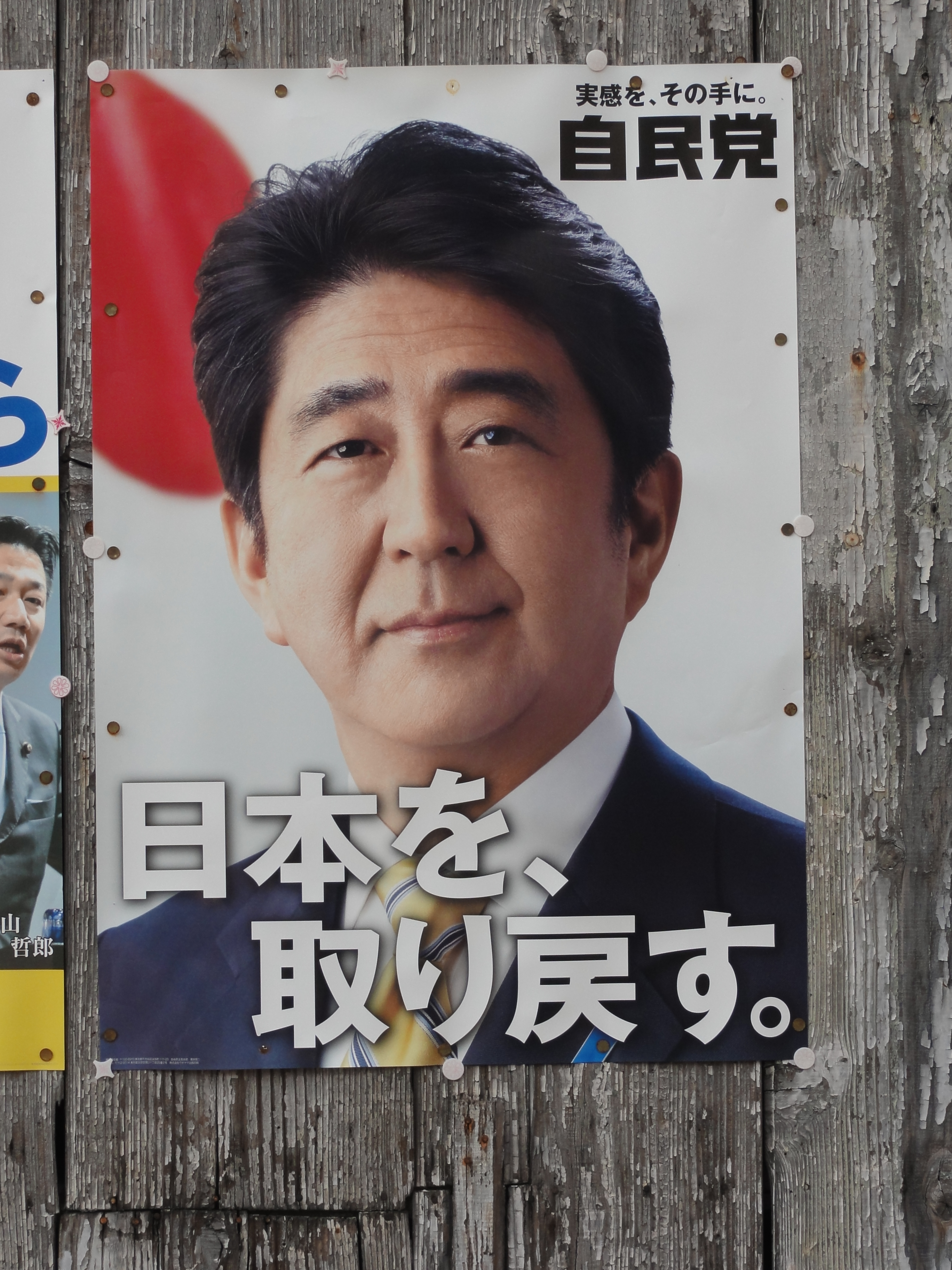 learn-kanji-Abe-election-poster