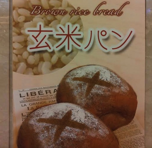 learn-kanji-Japanese-sign-Kyoto-bakery-260
