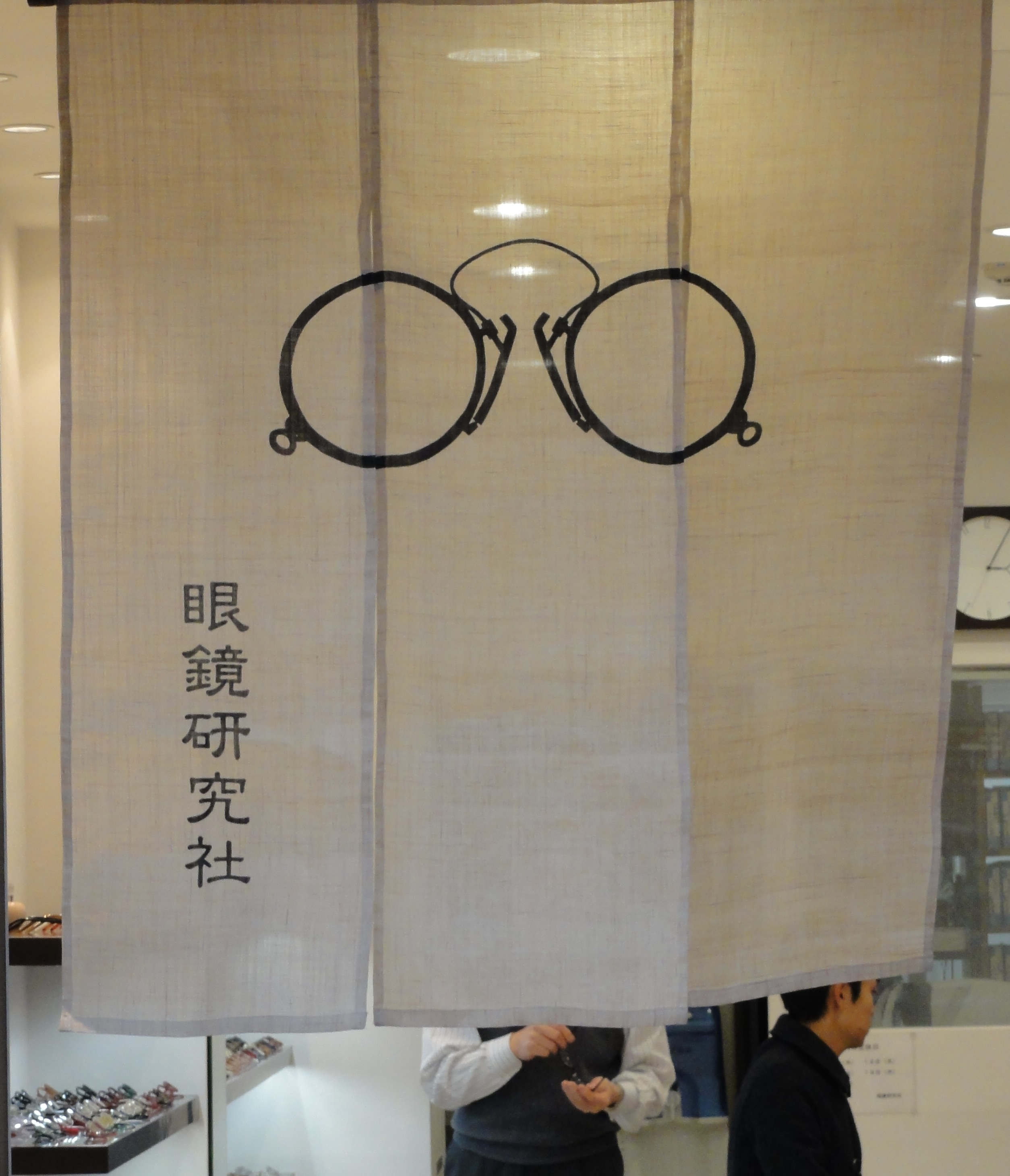 learn-kanji-Japanese-sign-eyeglasses-261