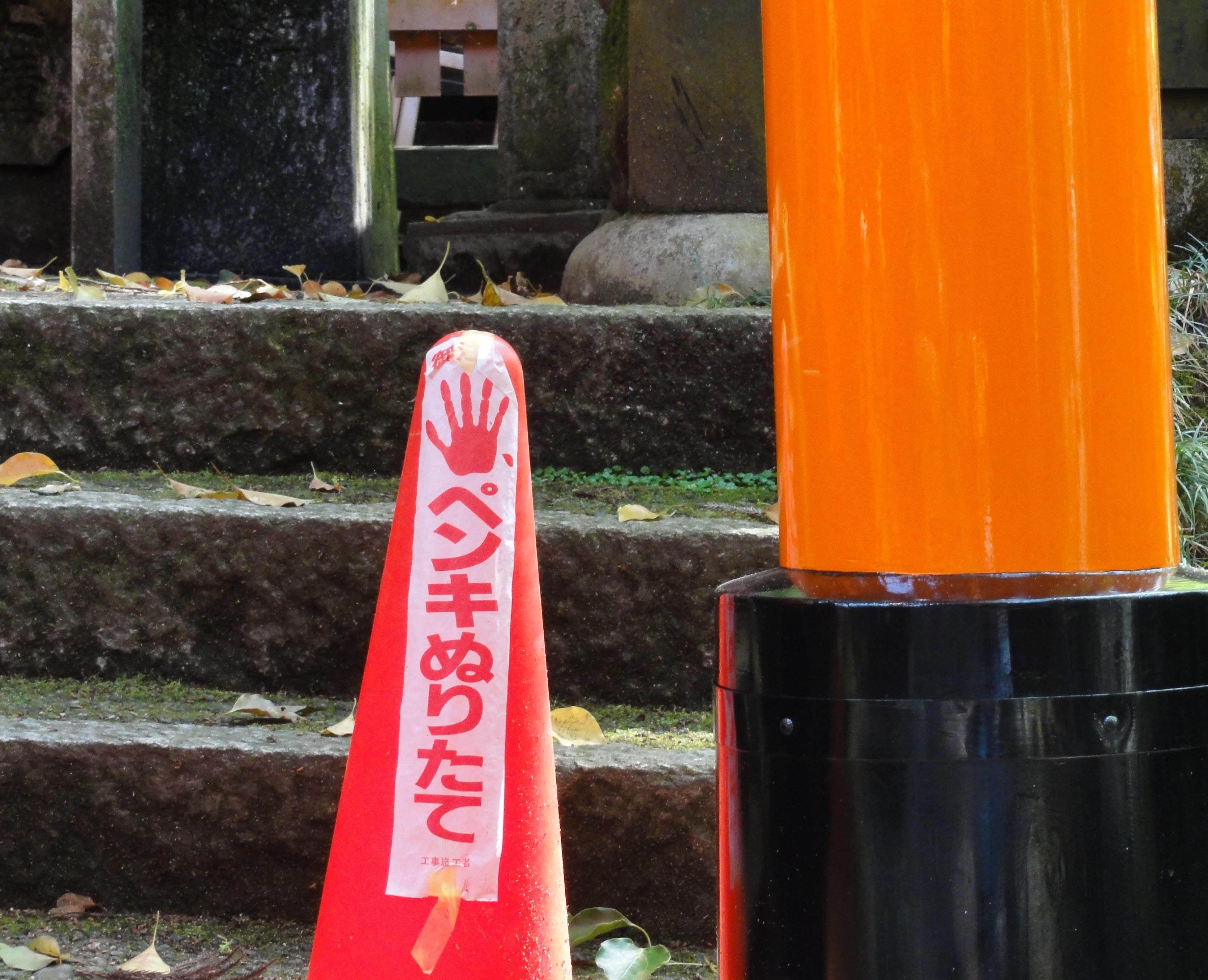 learn-kanji-fushimi-inari-gates-3