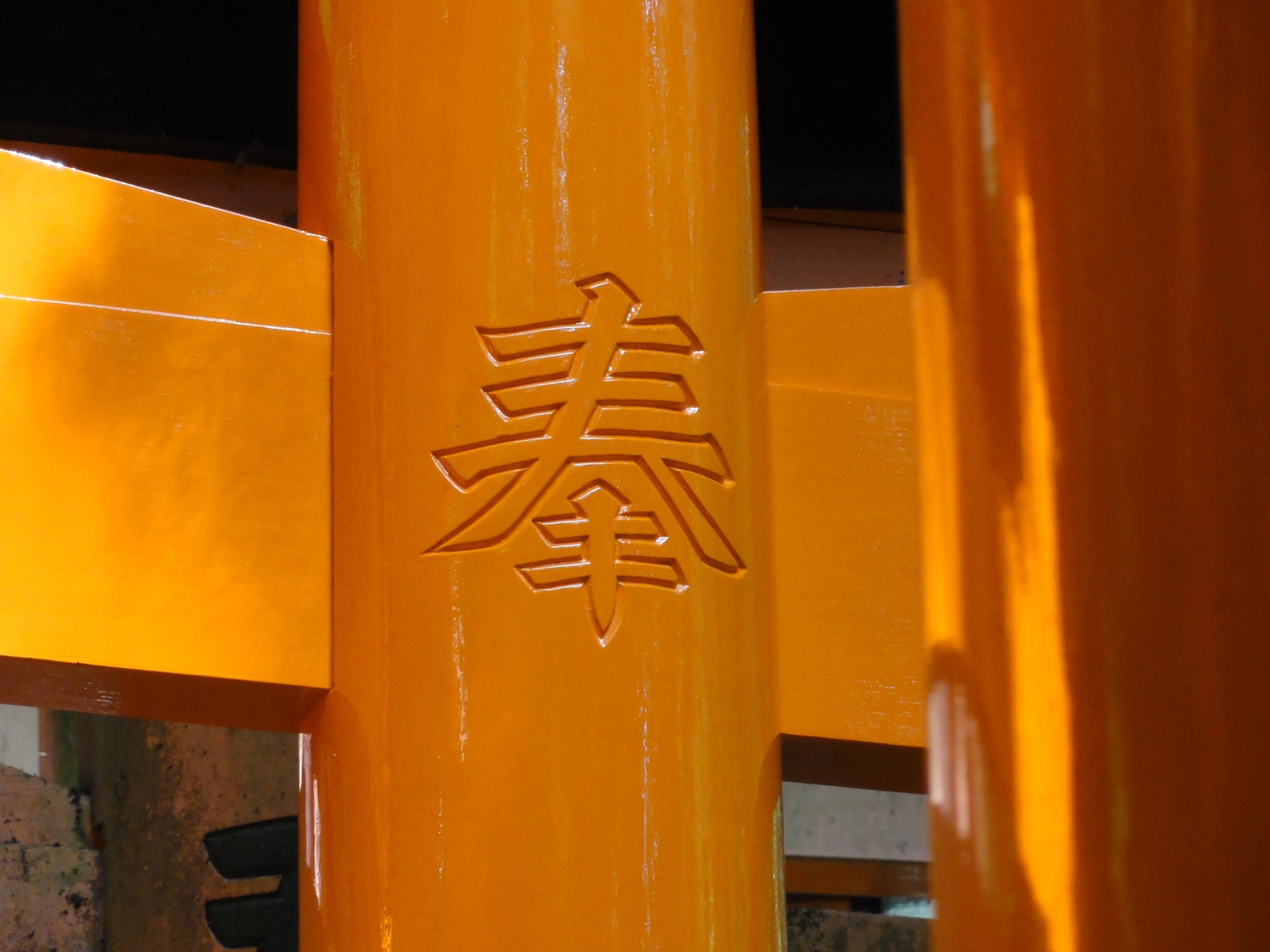 learn-kanji-fushimi-inari-gates-2