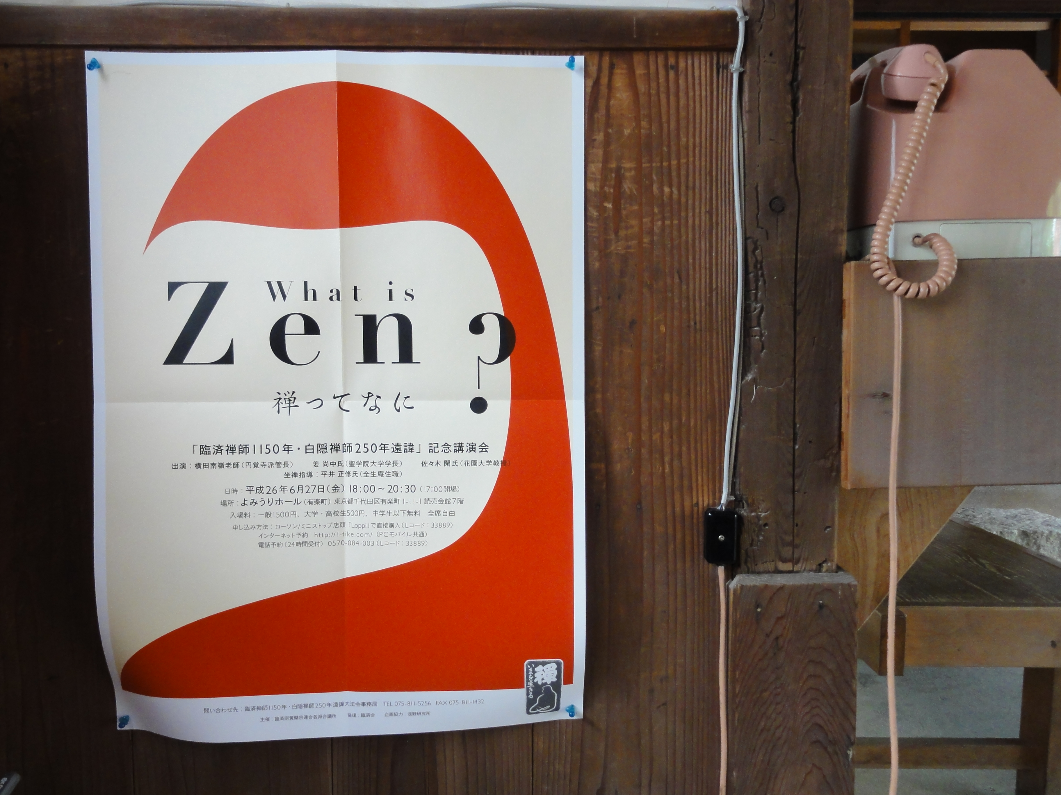 learn-kanji-Japanese-sign-daruma-san-zen-283a