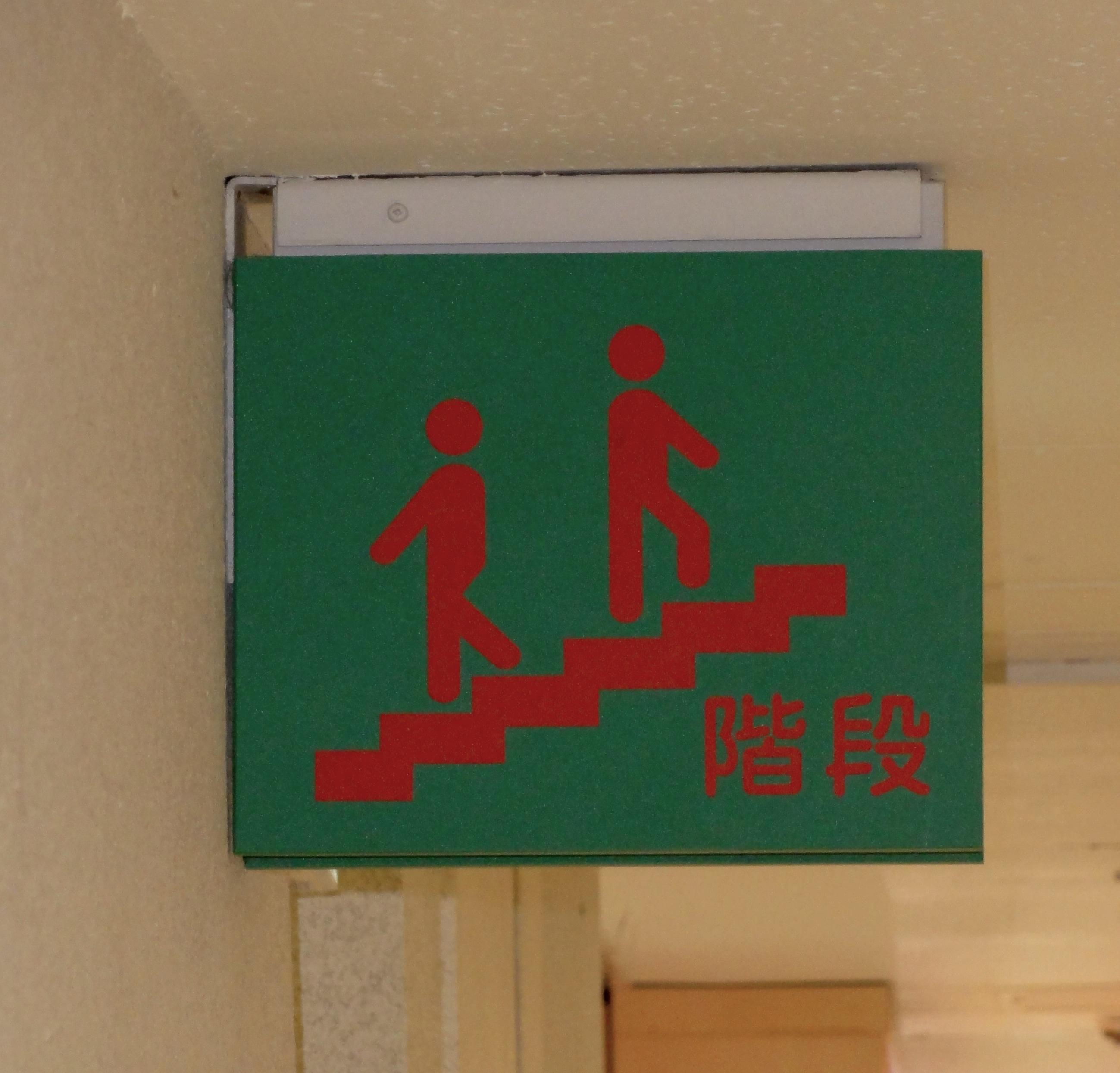 learn-kanji-Japanese-sign-286