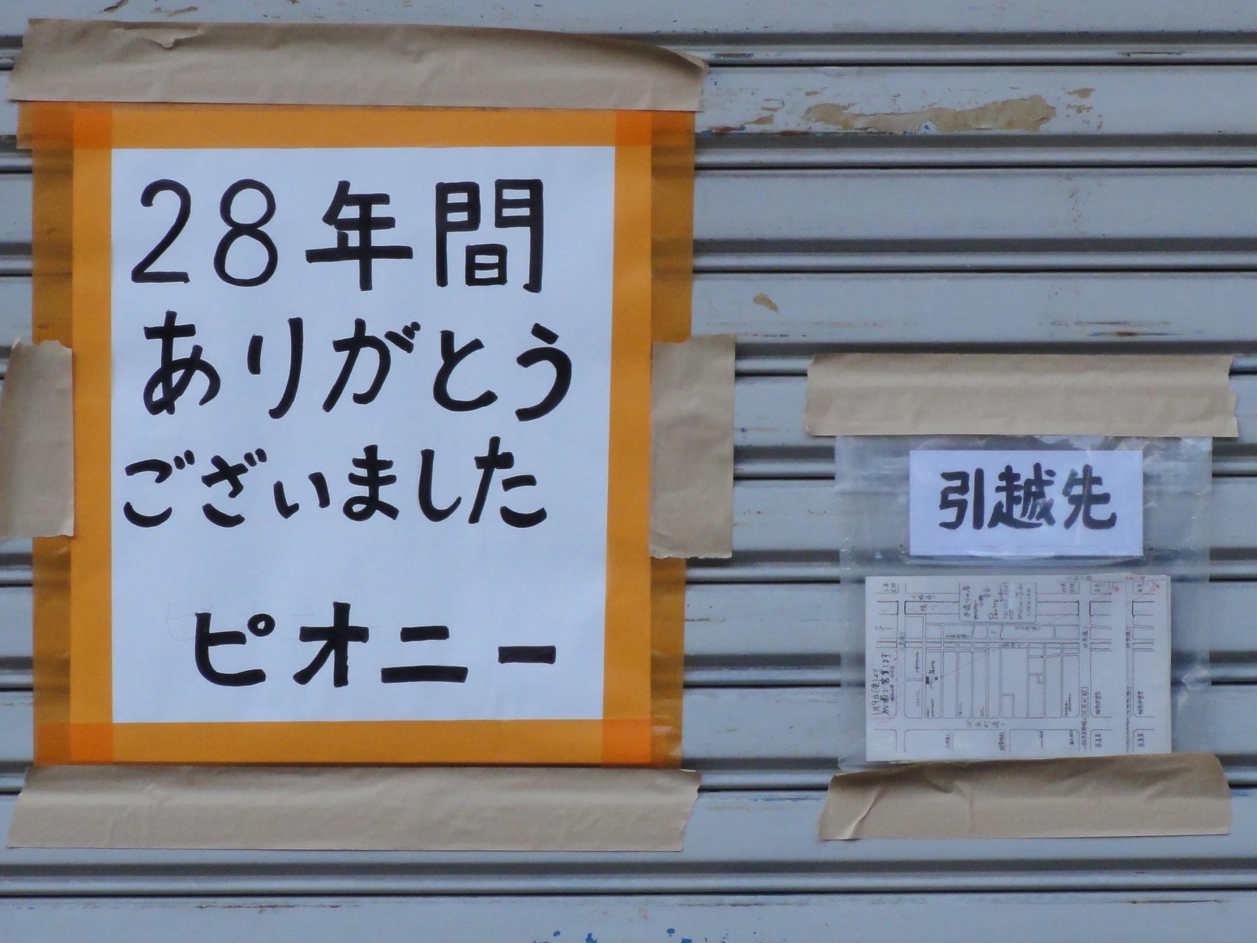 leanr-kanji-Japanese-sign-289