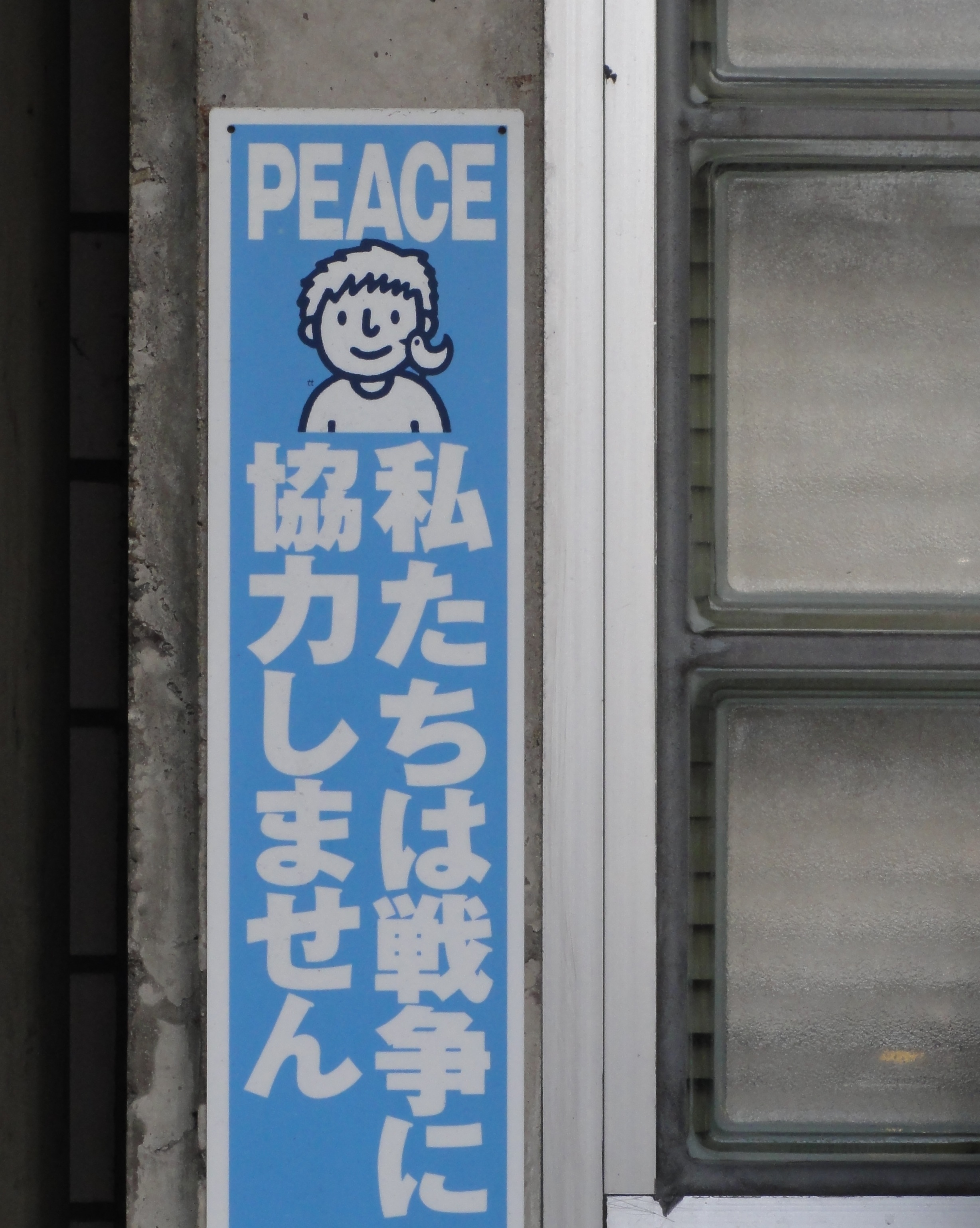 learn-kanji-Japanese-sign-peace-292