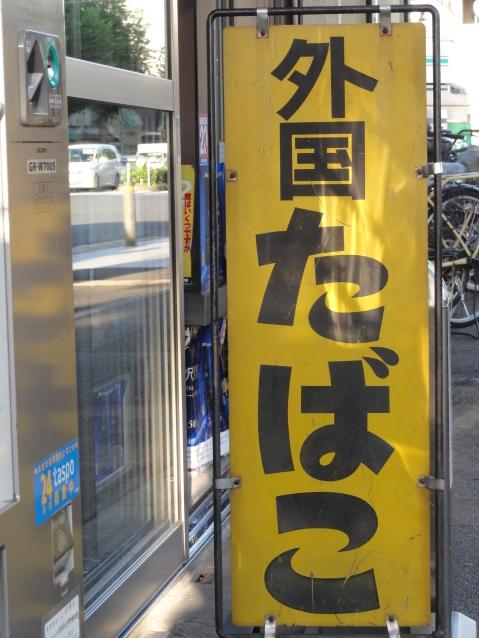 kanji-reading-practice-japan-sign