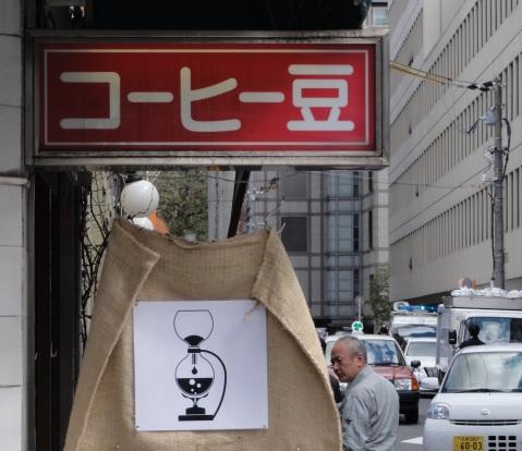 kanji-reading-practice-kyoto-coffee-japan